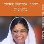 הביוגרפיה של אמה – בקרוב זמינה בתרגום לעברית